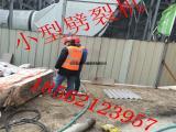 河南新乡安徽阜阳岩石劈裂机混凝土液压劈裂机