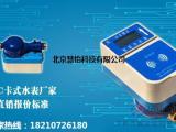 液晶显示IC卡水表价格,智能液晶显示水表报价