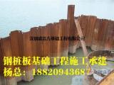 罗定钢板桩施工_钢板桩围堰方案_拉森钢板桩施工方法