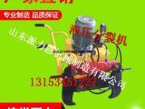 江苏徐州甘肃张掖小型液压分裂机全自动岩石分裂机