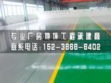 郑州厂房环保耐磨地坪施工