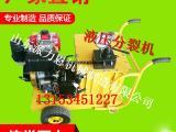 江苏镇江甘肃陇南柴油型液压分裂机小型岩石分裂机厂家供应