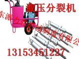 江苏泰州甘肃临夏小型岩石分裂机小型岩石分裂机 PLE-150