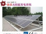 佳洁牌2000W太阳能发电设备
