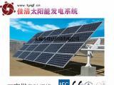 佳洁牌4000W太阳能发电设备