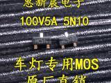 LN2544电动车灯驱动电源100V贴片MOS管5A100V