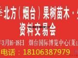 2018烟台春季果树苗木交易会