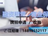 融资租赁公司注册设立的条件