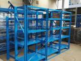 重型模具存放架,重型模具整理货架,存放模具的架子