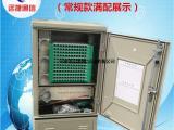 144芯光缆交接箱材质分类及应用说明