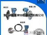 3051单法兰液位计变送器厂家防腐蚀泡沫粘稠凝固液体液位
