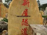刻字石批发基地 大型黄蜡石价格 大型景观石价格