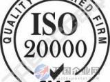 提供专业的广州ISO20000体系咨询