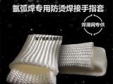 氩弧焊TIG焊接专用隔热防烫焊接手指套单指版双指版