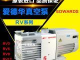 原装正品 爱德华真空泵  RV3爱德华维修 RV3现货