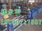 楼承板生产厂家--漳浦盛新彩钢结构
