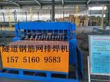 隧道钢筋网排焊机生产制造厂家