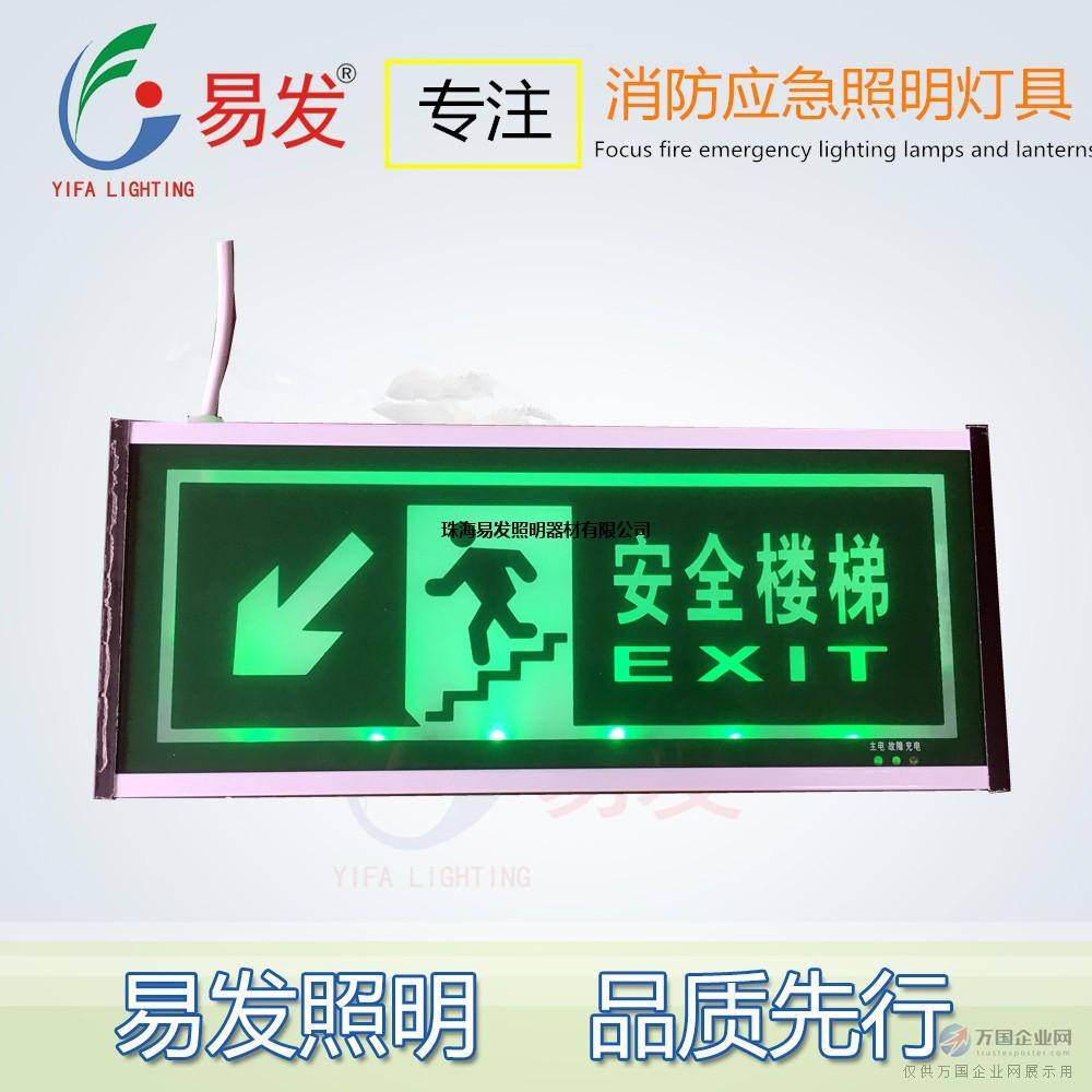 易发标志灯 安全楼梯指示灯牌走廊左下右下安全出口标志灯应急灯