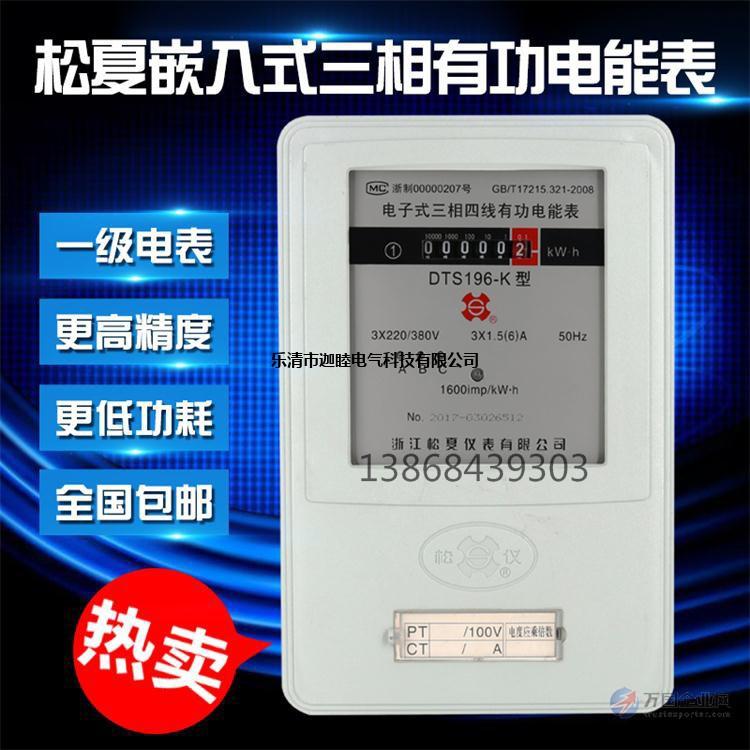松夏仪表DS196K系列电子式三相嵌入式电能表