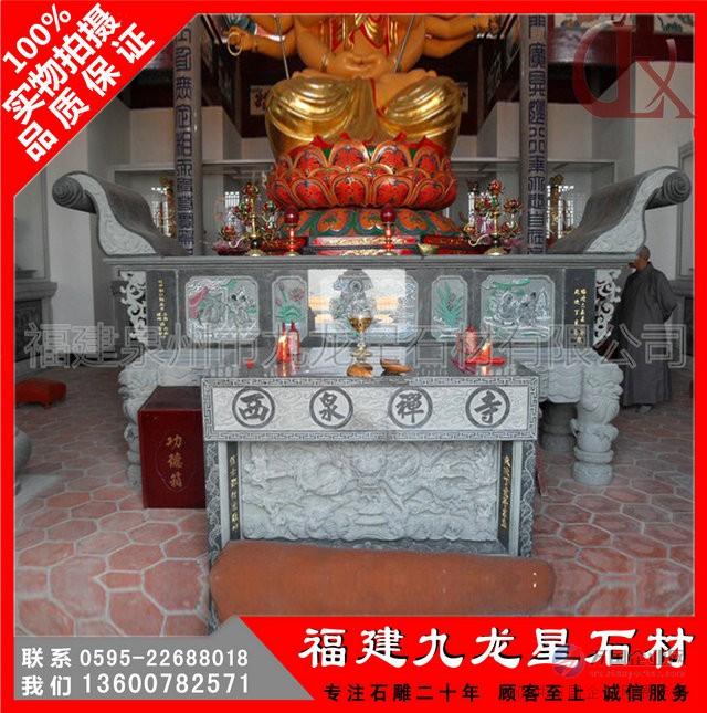 寺庙石供桌3