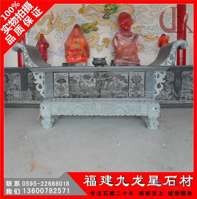 寺庙石供桌2