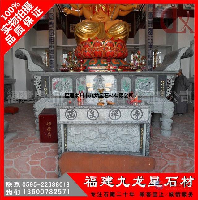 寺庙贡品石雕供桌 石材香案青石浮雕元宝石供桌订制