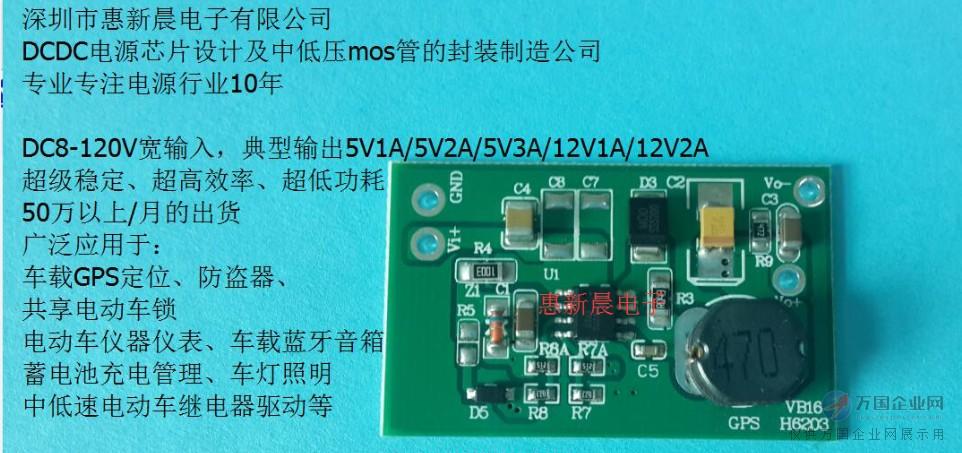 深圳市惠新晨电子有限公司从事汽车、电动车市场,惠新晨电子专业研发、生产、销售高电压超低待机功耗7-120V输入电压的DC-DC车载降压稳压芯片 对电动车领域有着深入的了解及经验,现如今惠新晨电子针对电动车市场推出的7-120V降压稳压芯片H6203, 主要特点:高效率、高恒压精度、超低待机功耗、成本低,元器件少,性能优越、宽输入电压7-120V,低待机功耗0.
