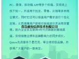 青岛睿哲信息 B2B2C商城系统开发