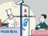 北极星通流媒体应用市县餐饮透明厨房工程实施方案