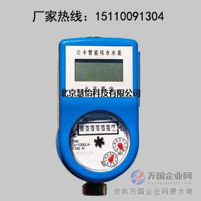 IC卡式家用水表价格,工厂
