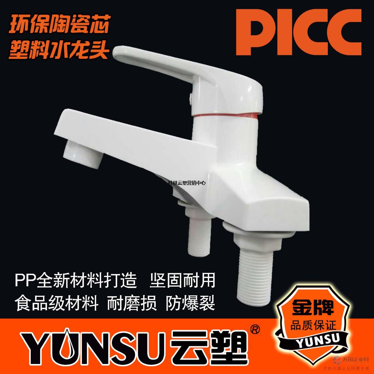 云塑新款塑料冷热龙头浴室洗手间陶瓷台面盆龙头