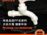 云塑塑料水龙头 环保陶瓷芯家用洗衣机水龙头厂家批发