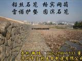 格宾石笼护坡施工、防洪堤建设铅丝石笼、格宾网挡墙