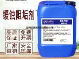 缓蚀阻垢剂/循环水缓蚀阻垢剂