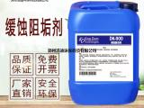 无磷环保缓蚀阻垢剂/阻垢剂采购/批发