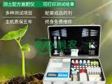 土壤养分速测仪,土壤元素分析仪,土壤营养化验室,测土仪厂家