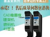 适用喷码机手持机HP45墨盒CAD服装机绘图仪高清墨盒