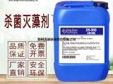 杀菌灭藻剂【清迪】厂家直销 欢迎订购