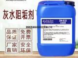 灰水阻垢剂优选清迪 价低质优