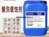 【清迪】酸洗缓蚀剂环保高效无污染