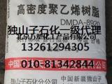 独山子聚乙烯 HDPE-8008注塑级