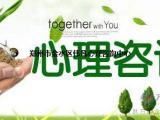 郑州心理咨询 伟凡青少年心理咨询中心