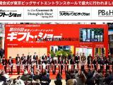 2018日本东京家居礼品消费品展Gift Show