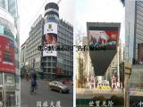 北京核心商圈户外大屏LED2018年广告报价表