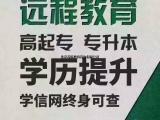 远程教育医学类专科本科招生