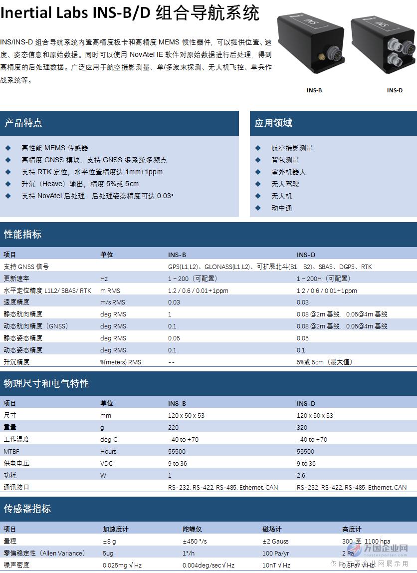 Inertial Labs INS-B INS-D组合导航系统 北京中星寰宇科技有限责任公司