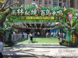 百鸟展出租鸟类繁殖驯养基地百鸟园表演展览租赁