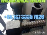 PSB785精轧螺纹钢现货报价32mm直供工地