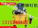 江西吉安莱芜环槽铆钉机 液压环槽铆钉机规格