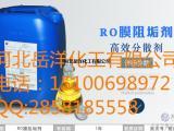 供应RO膜专用反渗透阻垢剂